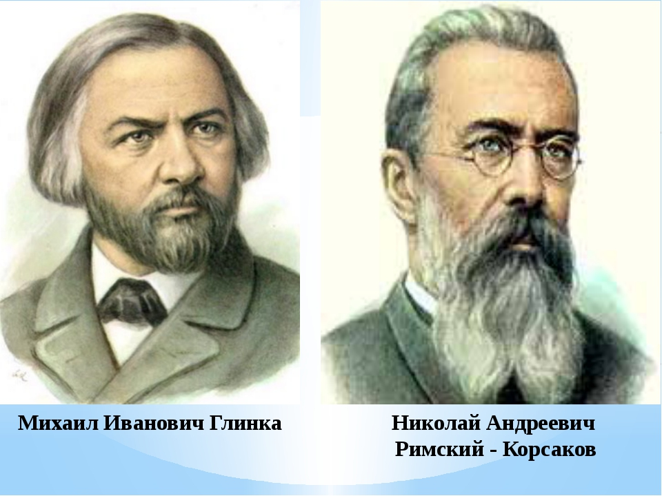 Михаил Иванович Глинка Николай Андреевич Римский - Корсаков