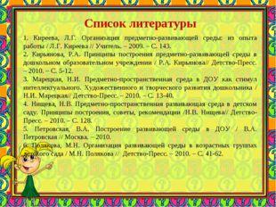 Список литературы 1. Киреева, Л.Г. Организация предметно-развивающей среды