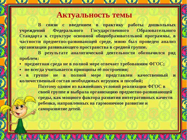 Актуальность темы В связи с введением в практику работы дошкольных учрежд...