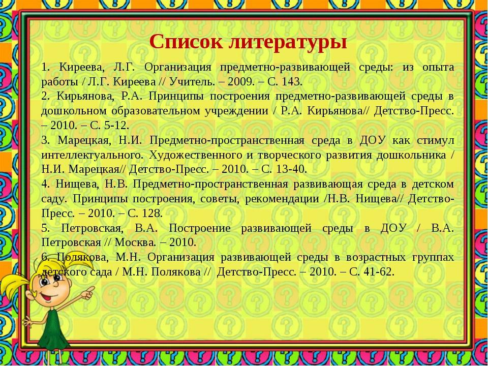 Список литературы 1. Киреева, Л.Г. Организация предметно-развивающей среды...