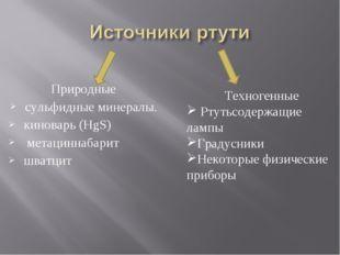 Природные сульфидные минералы. киноварь (HgS) метациннабарит шватцит Техноген