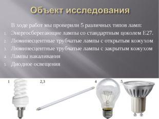 В ходе работ мы проверили 5 различных типов ламп: Энергосберегающие лампы со