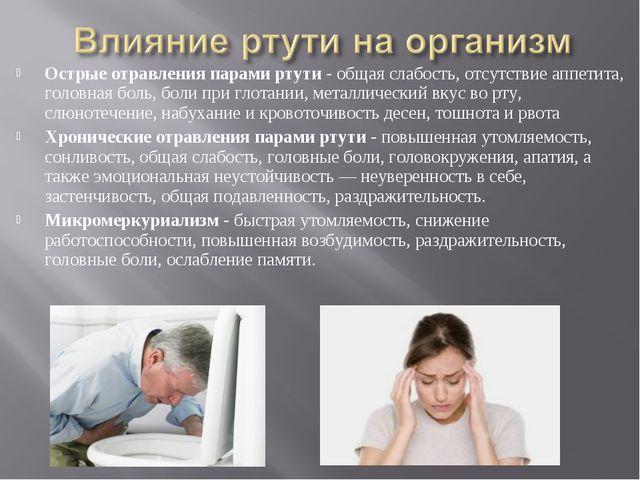 Острые отравления парами ртути - общая слабость, отсутствие аппетита, головна...