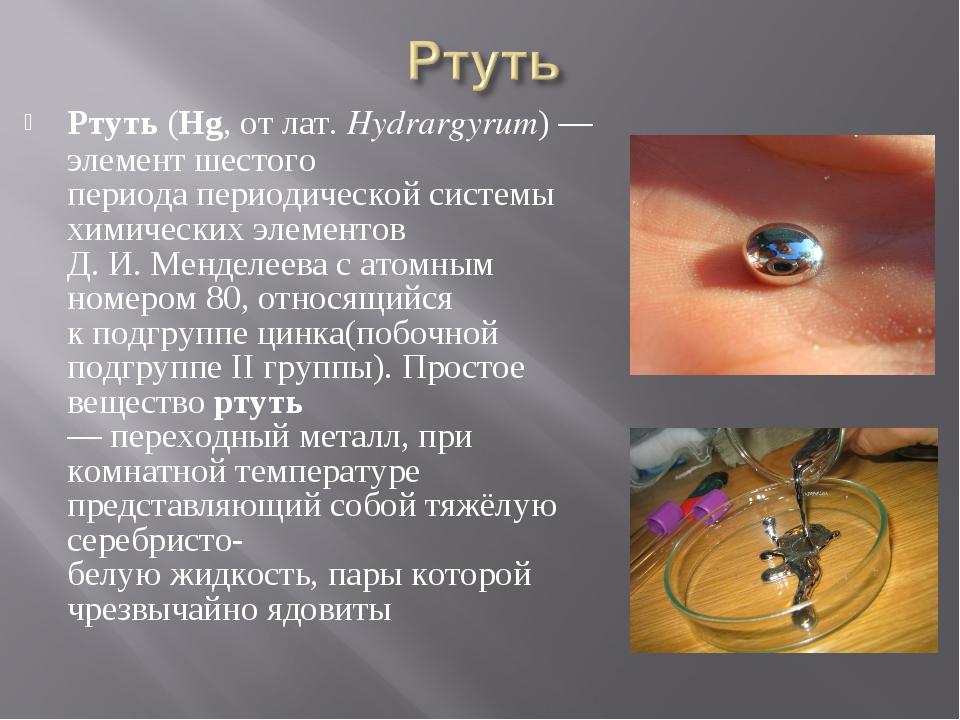 Ртуть(Hg, отлат.Hydrargyrum)—элементшестого периодапериодической систем...