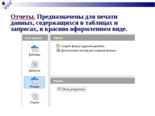 Отчеты. Предназначены для печати данных, содержащихся в таблицах и запросах,