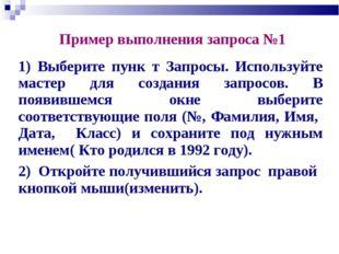 Пример выполнения запроса №1 1) Выберите пунк т Запросы. Используйте мастер