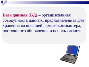 База данных (БД) – организованная совокупность данных, предназначенная для хр
