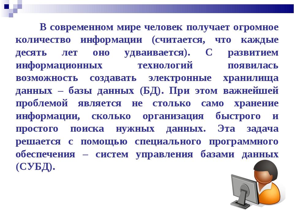 В современном мире человек получает огромное количество информации (считаетс...