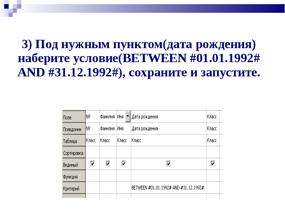 3) Под нужным пунктом(дата рождения) наберите условие(BETWEEN #01.01.1992# A...