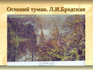 Осенний туман. Л.И.Бродская