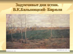 Задумчивые дни осени. В.К.Бялыницкий- Бирюля