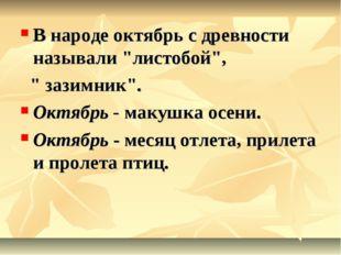 """В народе октябрь с древности называли """"листобой"""", """" зазимник"""". Октябрь - маку"""