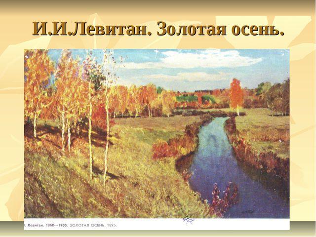 И.И.Левитан. Золотая осень.