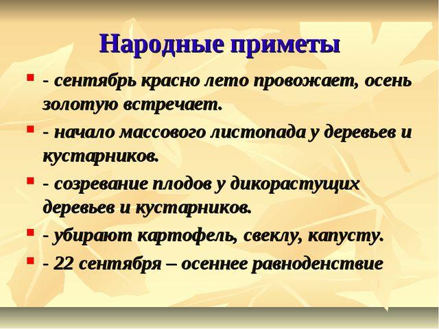 Народные приметы - сентябрь красно лето провожает, осень золотую встречает. -...