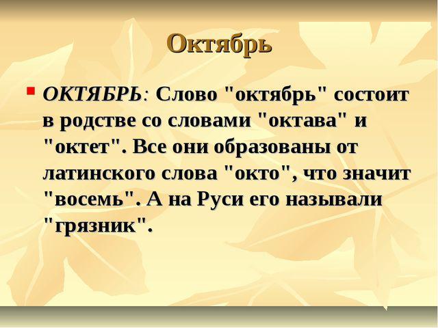 """Октябрь ОКТЯБРЬ: Слово """"октябрь"""" состоит в родстве со словами """"октава"""" и """"окт..."""