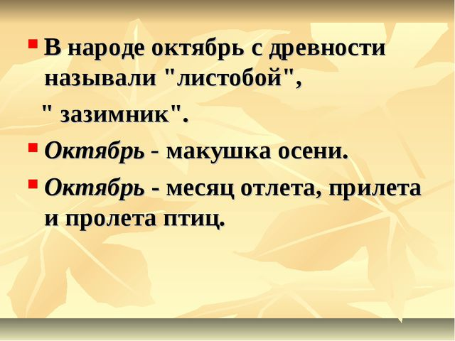 """В народе октябрь с древности называли """"листобой"""", """" зазимник"""". Октябрь - маку..."""