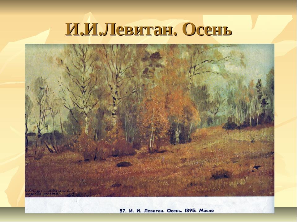 И.И.Левитан. Осень