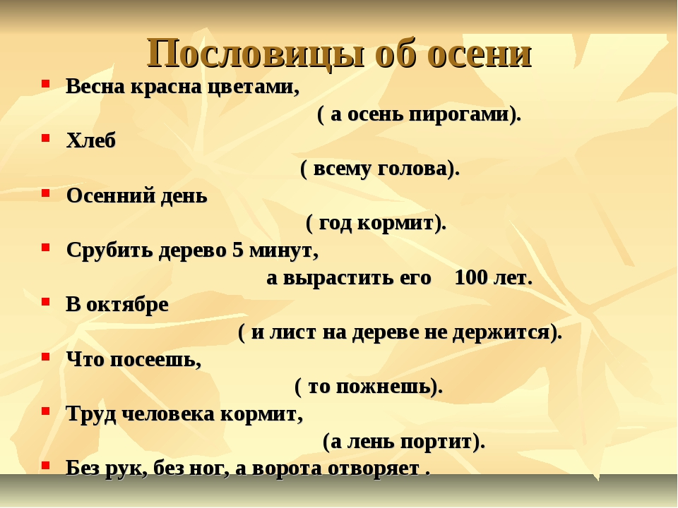 Пословицы об осени Весна красна цветами, ( а осень пирогами). Хлеб ( всему го...