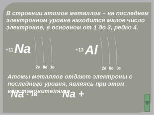 Физические свойства металлов Физические свойства металлов определяются их стр
