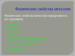 Лабораторная работа «Физические свойства металлов» Таблица 1 Название металла