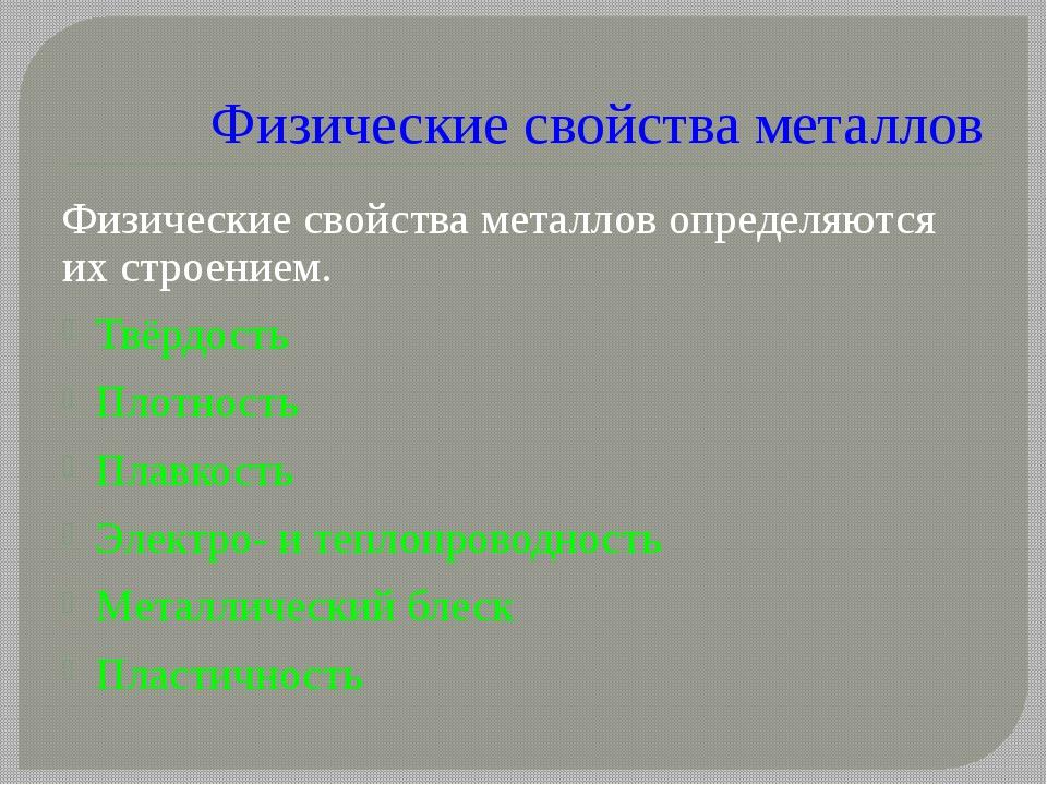 Лабораторная работа «Физические свойства металлов» Таблица 1 Название металла...
