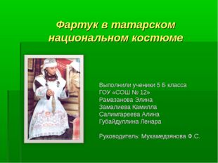 Фартук в татарском национальном костюме Выполнили ученики 5 Б класса ГОУ «СОШ