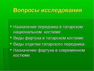 Вопросы исследования Назначение передника в татарском национальном костюме Ви