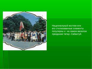 Национальный костюм или его стилизованные элементы популярны и на самом весел