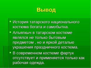 Вывод История татарского национального костюма богата и самобытна. Алъяпкыч в
