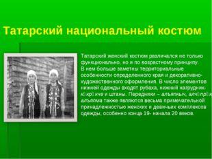 Татарский национальный костюм Татарский женский костюм различался не только ф