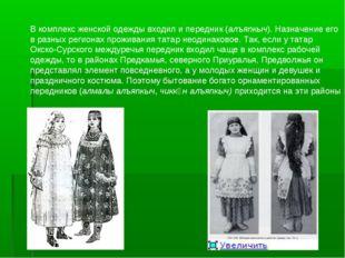 В комплекс женской одежды входил и передник (алъяпкыч). Назначение его в разн