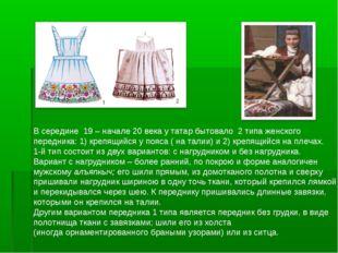 В середине 19 – начале 20 века у татар бытовало 2 типа женского передника: 1)