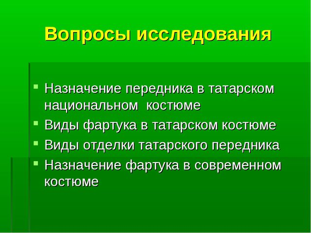 Вопросы исследования Назначение передника в татарском национальном костюме Ви...