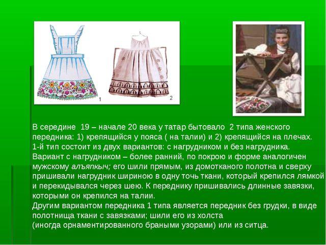 В середине 19 – начале 20 века у татар бытовало 2 типа женского передника: 1)...