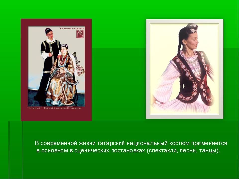 В современной жизни татарский национальный костюм применяется в основном в сц...