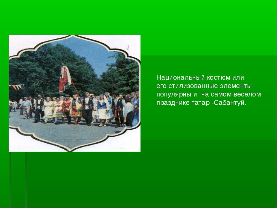 Национальный костюм или его стилизованные элементы популярны и на самом весел...
