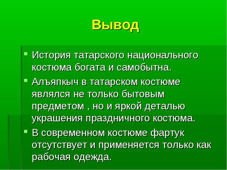Вывод История татарского национального костюма богата и самобытна. Алъяпкыч в...