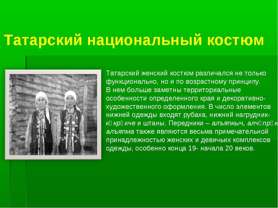 Татарский национальный костюм Татарский женский костюм различался не только ф...