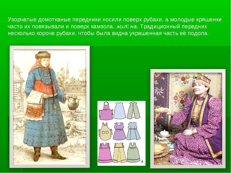 Узорчатые домотканые передники носили поверх рубахи, а молодые кряшенки часто...