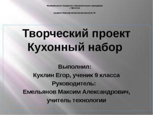 Муниципальное бюджетное образовательное учреждение г. Иркутска средняя общеоб