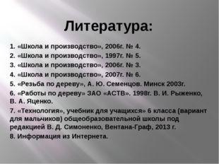 Литература: 1. «Школа и производство», 2006г. № 4. 2. «Школа и производство»,