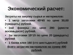 Экономический расчет: Затраты на закупку сырья и материалов: •1 метр заготов