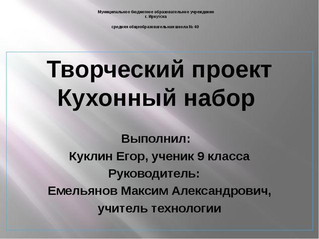 Муниципальное бюджетное образовательное учреждение г. Иркутска средняя общеоб...
