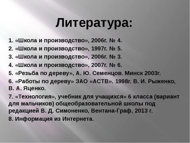 Литература: 1. «Школа и производство», 2006г. № 4. 2. «Школа и производство»,...