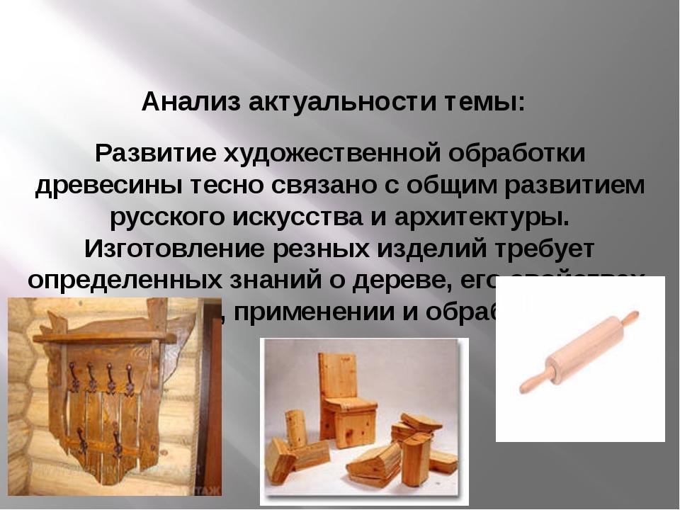 Анализ актуальности темы: Развитие художественной обработки древесины тесно с...