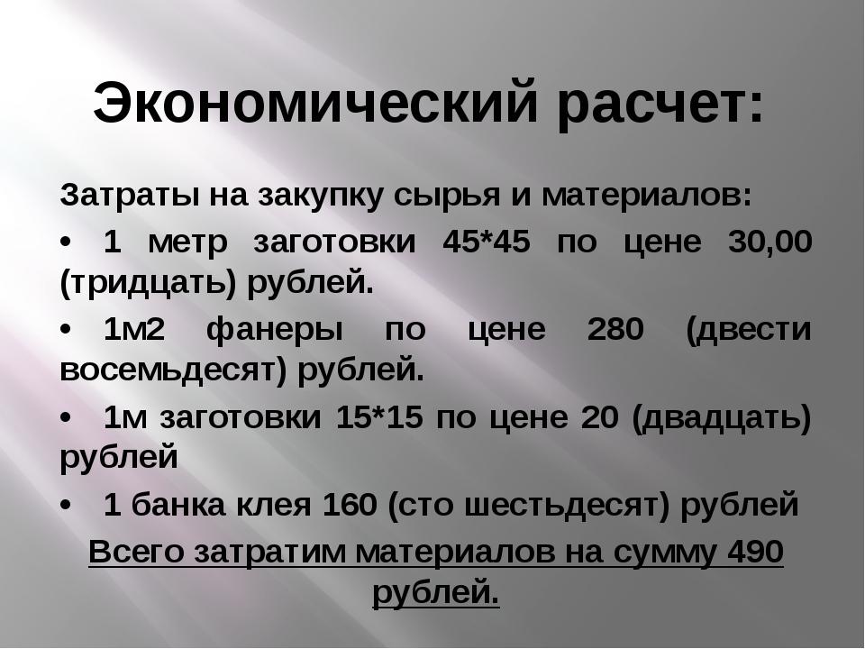 Экономический расчет: Затраты на закупку сырья и материалов: •1 метр заготов...
