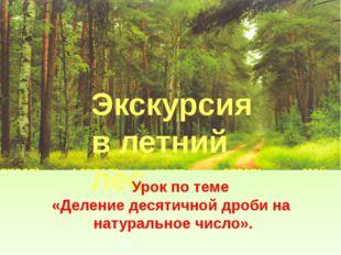 Экскурсия в летний лес Урок по теме «Деление десятичной дроби на натуральное
