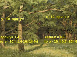 у ∙ 10 при у= х ∙ 10 при х = если у= 1,4 , то у ∙ 10 = 1,410=14 (ч) если х
