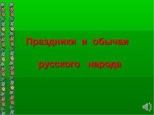 Праздники и обычаи русского народа