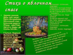 Стихи о яблочном спасе Зарево раннее, День про запас. Небо бескрайнее. Яблочн